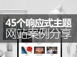 45个响应式主题网站优秀案例分享