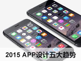 2015 APP设计五大趋势