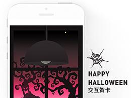 万·圣·节·快·乐|交互贺卡|