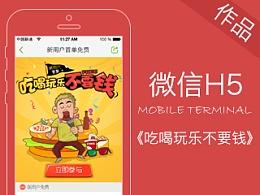 微信h5《吃喝玩乐不用钱》