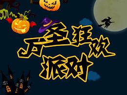 高朋微团购 手机端H5 万圣狂欢派对 活动页面 种南瓜游戏