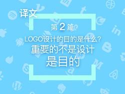 LOGO设计的目的是什么?重要的不是设计,是目的 by csq5858