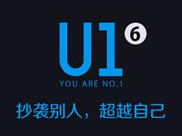 《U1》06 - 抄袭别人,超越自己