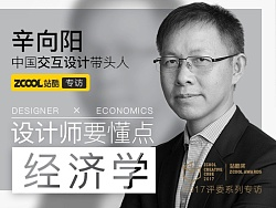 专访中国交互设计带头人辛向阳:设计师要懂点经济学 by 站酷奖