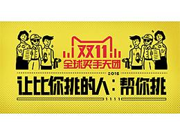 天猫双十一宣传海报