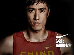 奥运广告怎么做?先灌碗鸡汤再说。