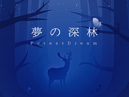 梦 の 深 林