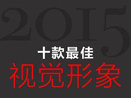 2015年度视觉形象比拼:10款最佳设计篇