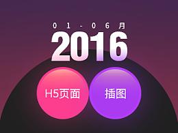 2016第一辑<H5&插图>