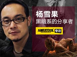 杨雪果:黑暗系的分享者