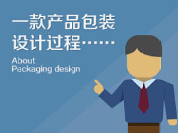 关于一款产品包装的设计过程
