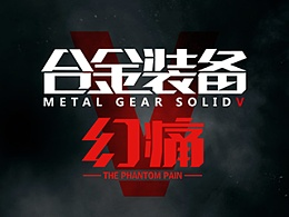 合金装备Metal Gear SolidV:The Phantom Pain