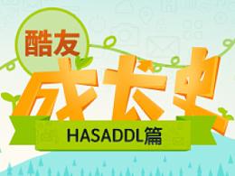 hasaddl-酷友成长史(原创)