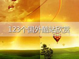 国外123个设计酷站推荐