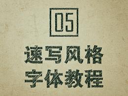 05-速写风格字体教程