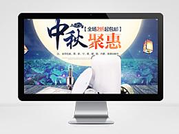 中秋Banner