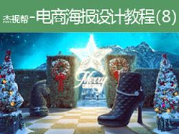 杰视帮-海报设计教程8圣诞快乐