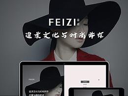 菲姿FEIZI-品牌网站