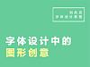 字体设计中的图形创意 by 刘兵克