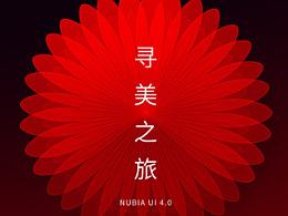 寻美之旅 —极致匠心 NUBIA UI 4.0