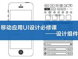 移动应用UI设计必修课——设计组件有什么
