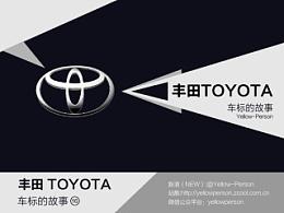 车标的故事16-丰田!!