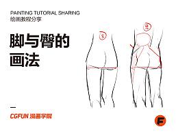 教你如何画好漫画教程70-脚与臀的画法