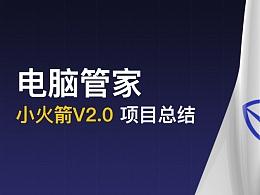 【腾讯电脑管家】小火箭V2.0项目总结