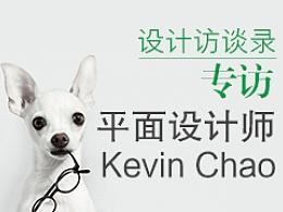 设计访谈录:专访平面设计师Kevin Chao-悟思 voossi