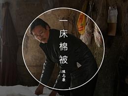 【自然造物】陈志康「一床棉被」