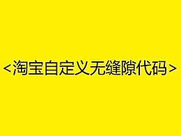 【罗涛教育】淘宝豪华装修关键一步之自定义区域无缝隙制作方法与代码