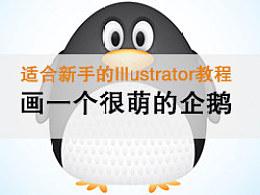 适合新手的Illustrator教程:画一个很萌的企鹅