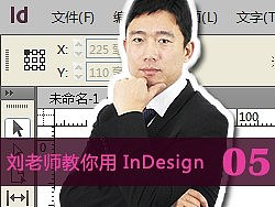刘老师教你使用Indesign_05_UID by froglt