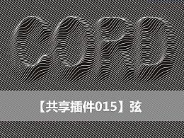 【共享插件015】弦