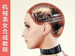 「桂桂少年」机械来袭!PS美女机器人合成教程