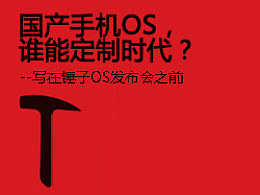 国产手机OS,谁能定制时代?——写在锤子OS发布会之前
