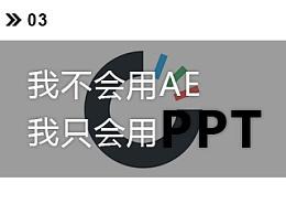 教你用PPT做数据图动画