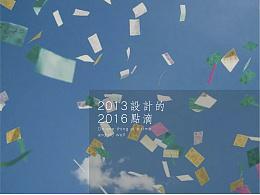 设计的点滴(2014-2017)