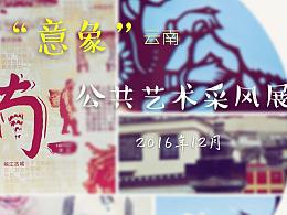 """""""意象""""云南—天津科技大学14级公共艺术专业采风展"""