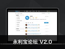 永利宝官方论坛v2.0