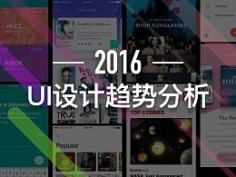 2016年UI设计趋势分析