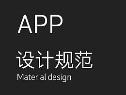 Material Design 设计规范
