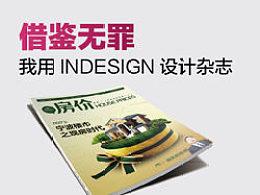 【借鉴无罪】我用indesign设计杂志
