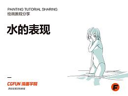教你如何画好漫画教程59-水的表现