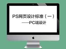 PS网页设计标准(一)——PC端设计