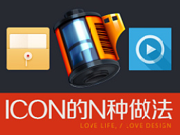 icon的N种做法——教程实例(附带PSD)