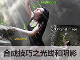 合成技巧之光线和阴影