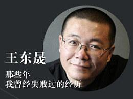 王东晟:那些年我曾经失败过的经历(站酷网沙龙演讲)