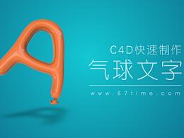 C4D快速制作气球文字