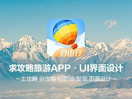 旅游类目APP-UI界面设计视觉稿